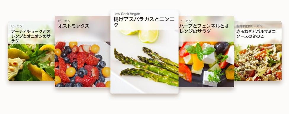 デトックス栄養プランのレシピ例