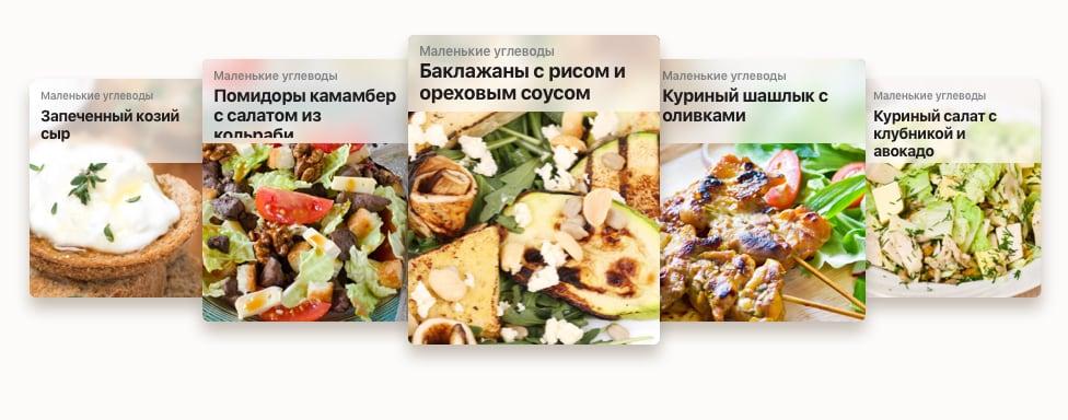 Примеры рецептов для плана питания с низким содержанием углеводов