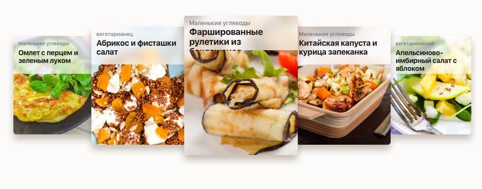 Примеры рецептов для плана правильного питания